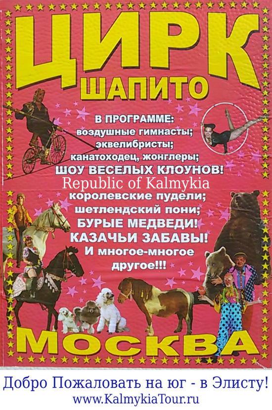 Цирк-шапито из Москвы в Элисте!