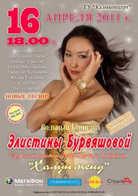 концерт Элистины Бурвяшовой