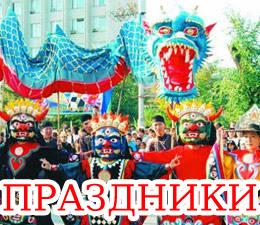 Праздники Калмыкии