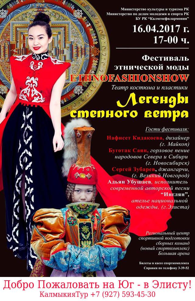 Фестиваль этнической моды
