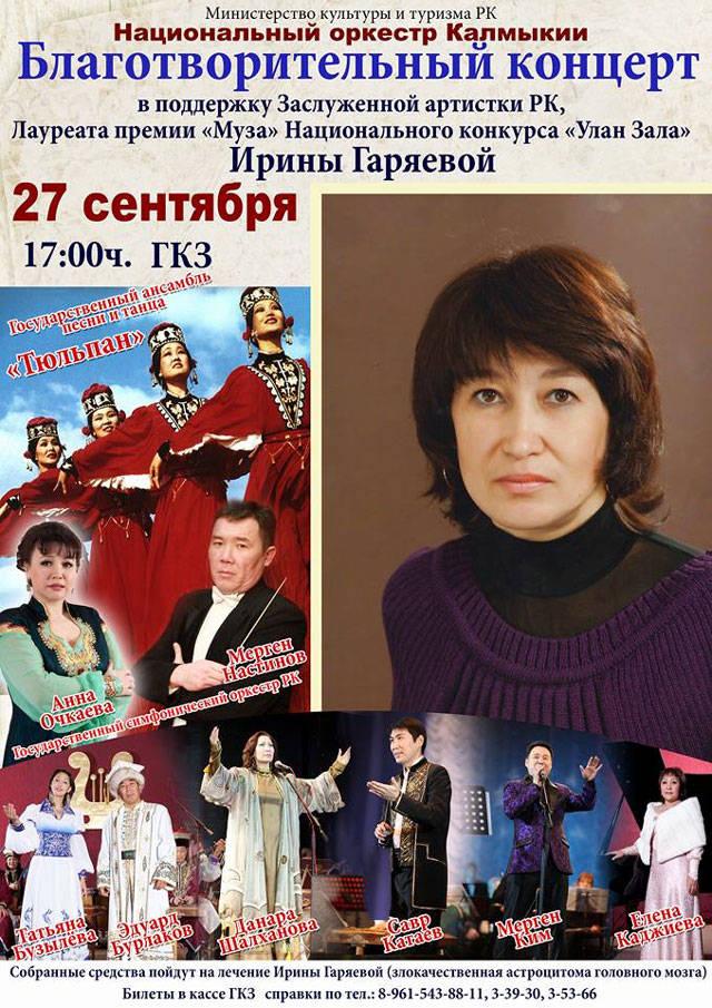 Благотворительный концерт в Калмыкии