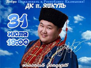 Концерт Лиджи Горяева