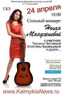 концерт Ноган Манджиевой