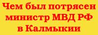Министр МВД РФ в Калмыкии