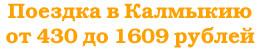 Поездка в Калмыкию