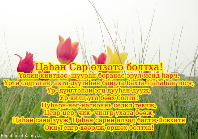 Калмыцкий язык поздравление с днем рождения