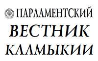 Парламентский вестник Калмыкии