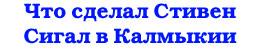 Стивен Сигал в Калмыкии