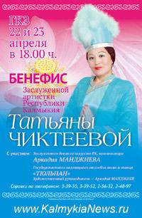 Бенефис Татьяны Чиктеевой