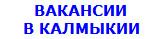Работа в Калмыкии